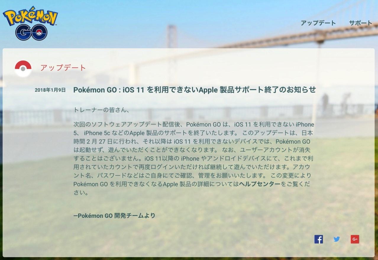 【ポケモンGO】「iOS 11」非対応のApple製品のサポート終了を発表