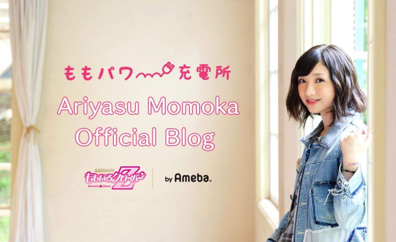 ももクロ・有安杏果、グループからの卒業を発表「普通の女の子の生活を送りたい」