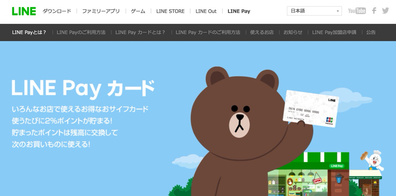 「LINE Pay」決済・支払いに仮想通貨を導入か