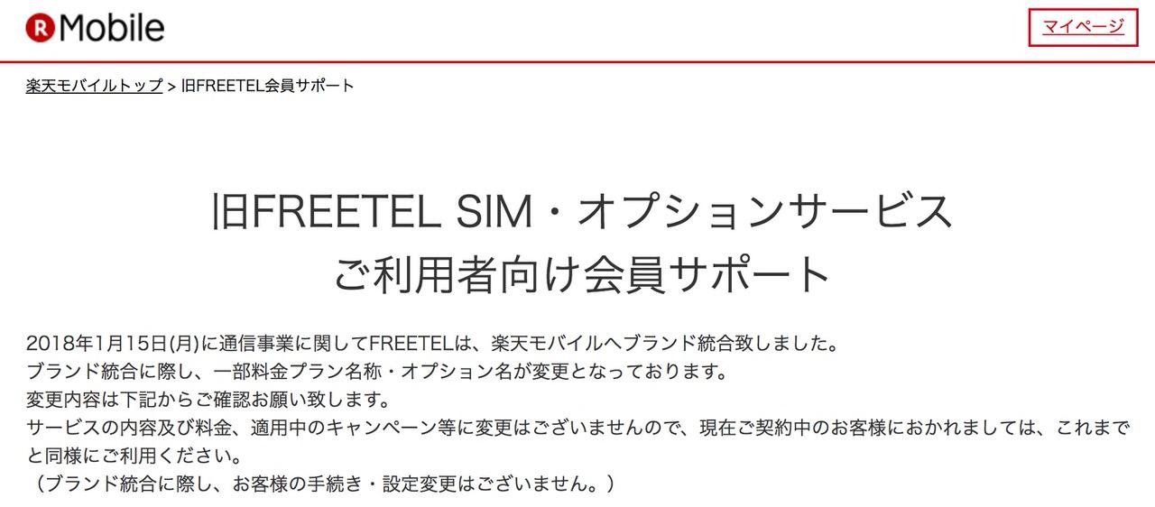 FREETEL SIMが「楽天モバイル」ブランドに統合される