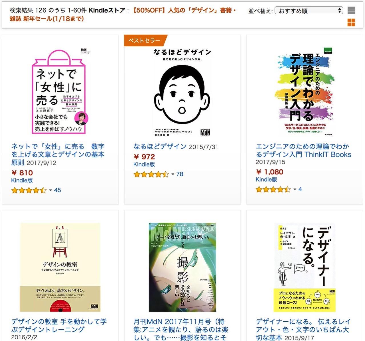 【Kindleセール】50%OFF!人気の「デザイン」書籍・雑誌 新年セール(1/18まで)
