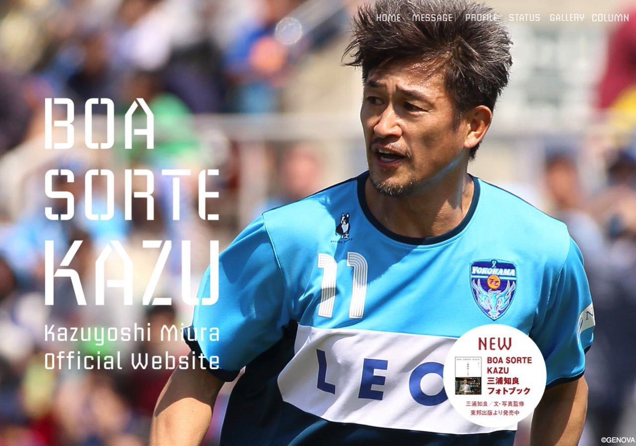 【J2】横浜FC・三浦知良、51歳で迎える2018シーズンの契約更新を発表