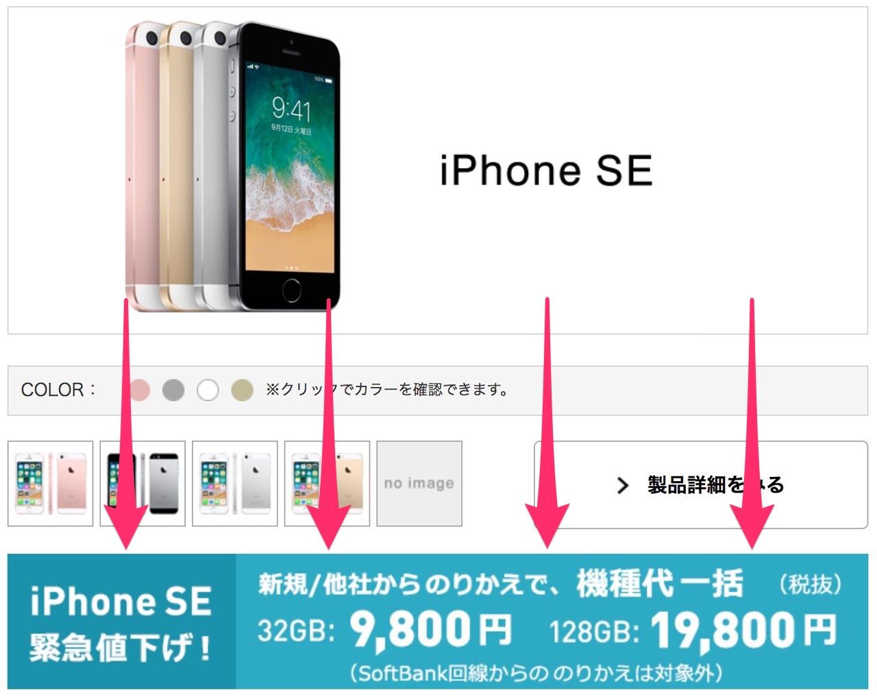 ワイモバイル「iPhone SE」新規・乗り換えで一括9,800円(32GB)に緊急値下げ