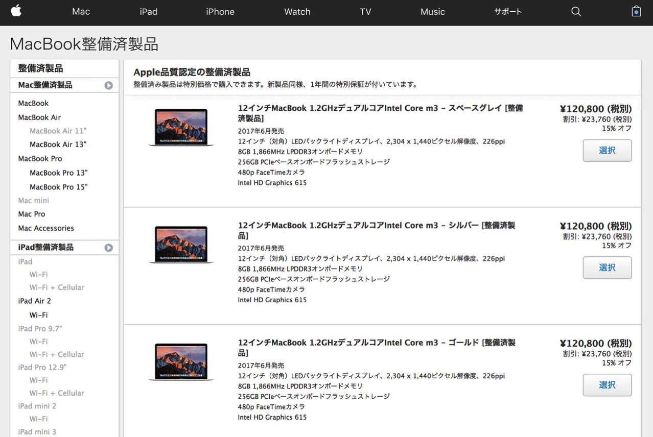 12インチ「MacBook」在庫がApple整備済製品に追加 〜2017年発売モデル