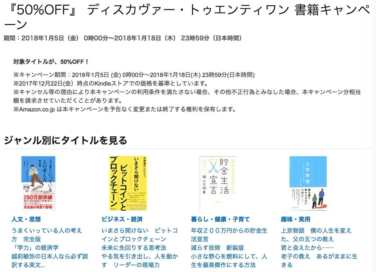 【Kindleセール】50%OFF「ディスカヴァー・トゥエンティワン 書籍キャンペーン」(1/18まで)