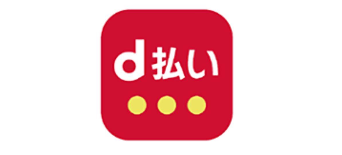 ドコモのスマホ決済「d払い」バーコード&QRコードで支払い可能
