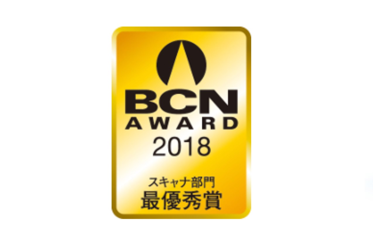 PFUが「BCN AWARD 2018」スキャナ部門最優秀賞を8年連続受賞