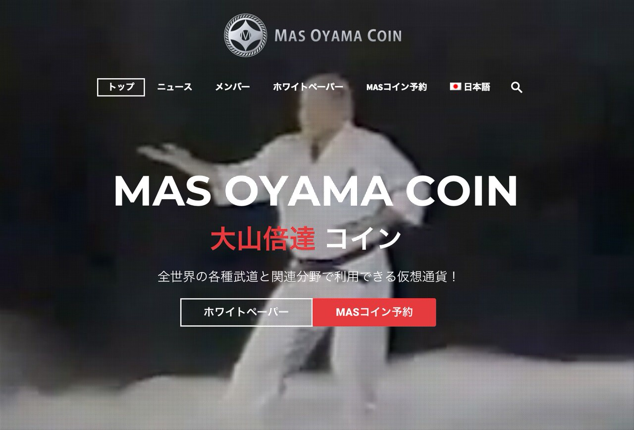 【ICO】マスオオヤマコイン Mas Oyama coin