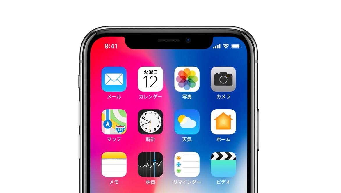 【iPhone X】新色は「ブラッシュゴールド」か?それとも「レッド」か?
