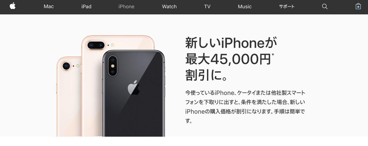 Apple「iPhone下取りキャンペーン」の下取り価格を改定