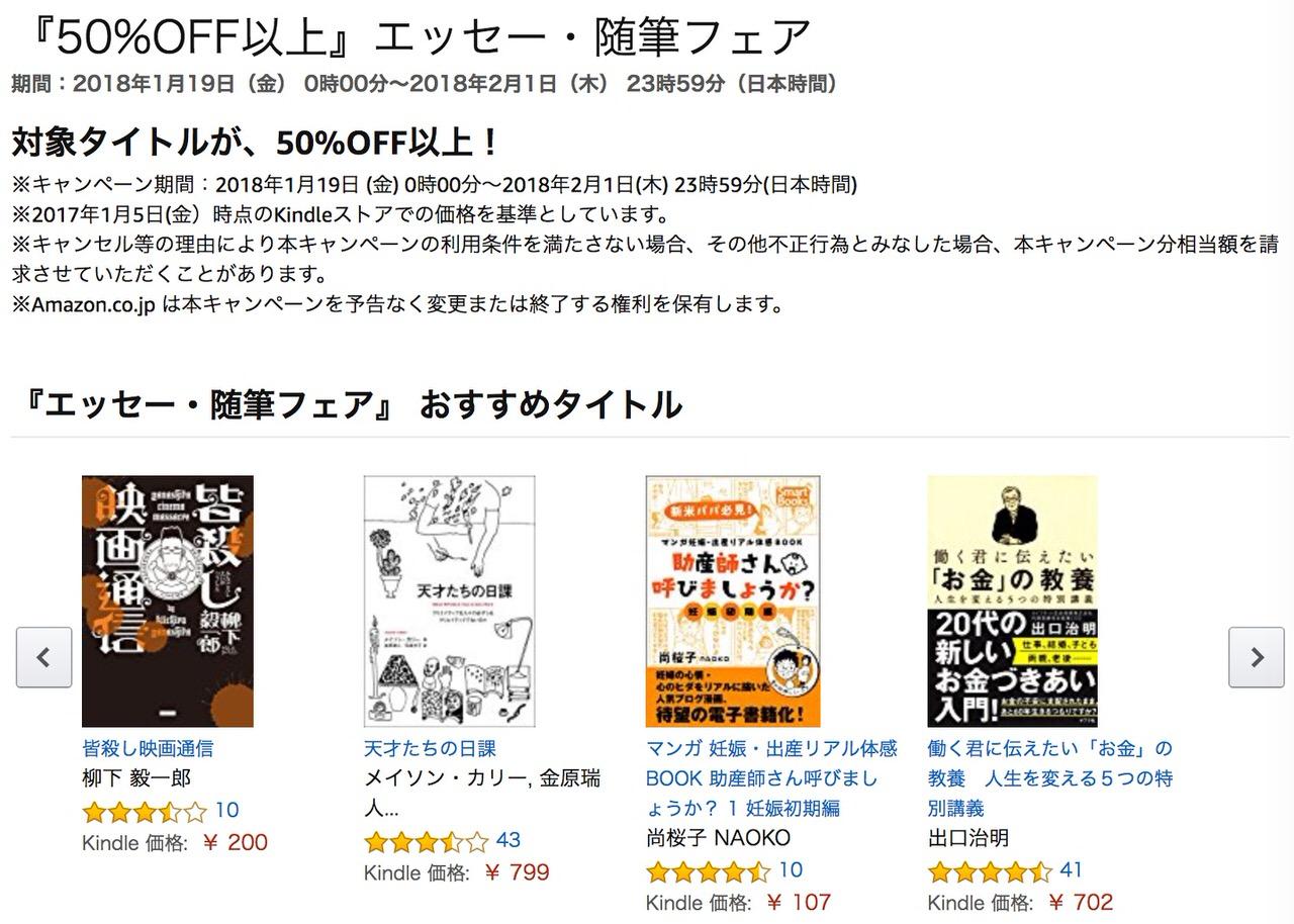 【Kindleセール】50%OFF以上「エッセー・随筆フェア」529冊が対象(2/1まで)