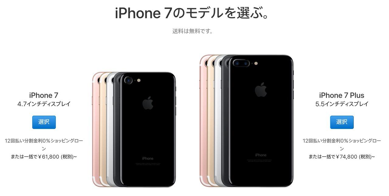 【マイネオ】国内版SIMフリー「iPhone 7」「iPhone 7 Plus」提供開始へ