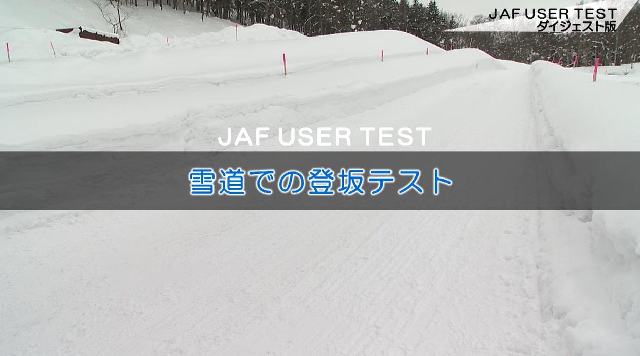 雪道のタイヤの違いによる登坂動画(ノーマル・オールシーズン・スタッドレス・チェーン装着)