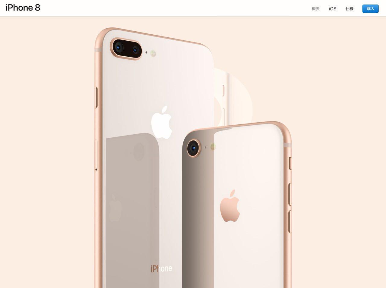 2017年第4四半期、iPhone 8はiPhone Xよりも売れていた