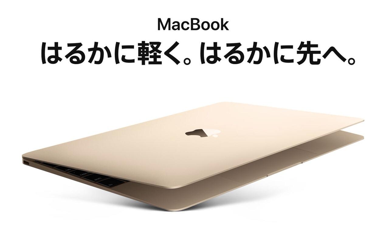 Apple、2018年後半にMacBook 13インチモデルを発売か