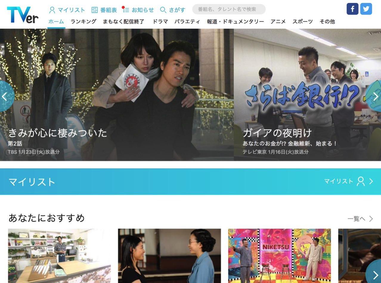 民放キー局が運営する動画配信サイト「TVer」アプリが1,000万ダウンロード突破