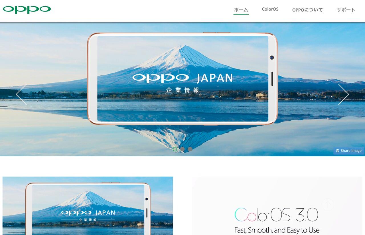 中国のスマホメーカー「OPPO」日本参入 〜OPPO Japan設立
