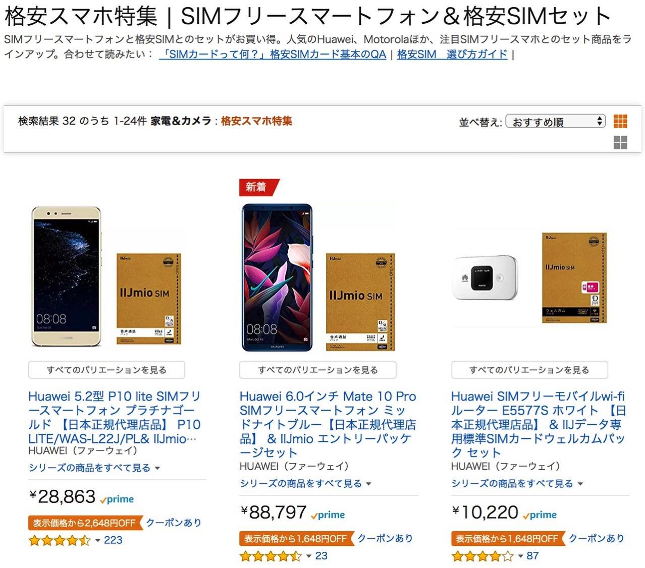 Amazon、最大2,900円オフになるSIMフリースマートフォン&格安SIMセット