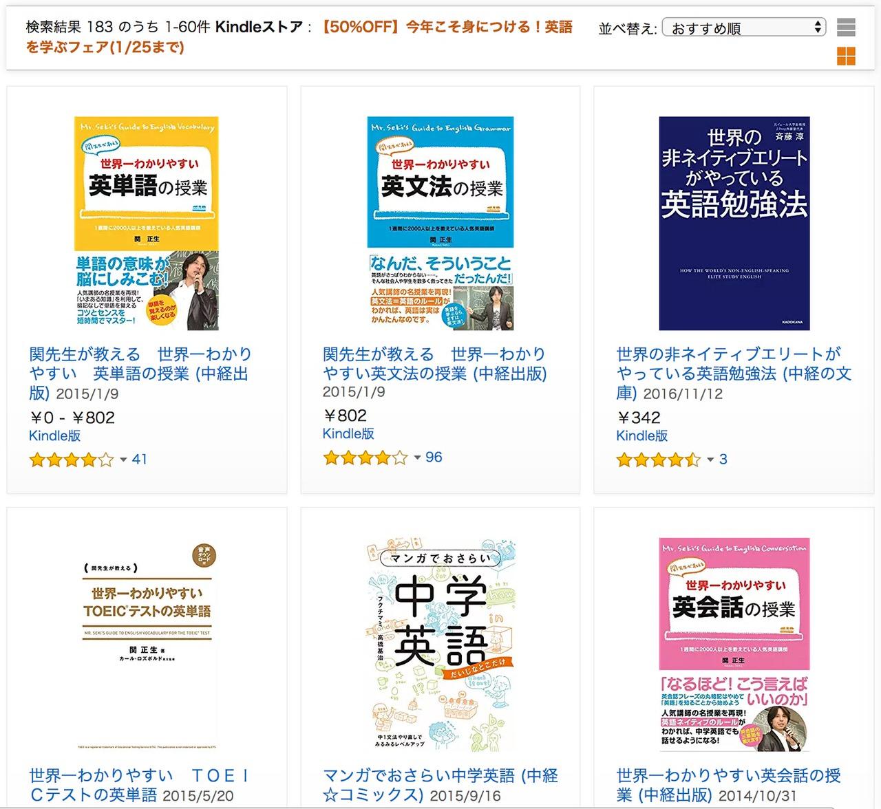 【Kindleセール】50%OFF「今年こそ身につける!英語を学ぶフェア」(1/25まで)