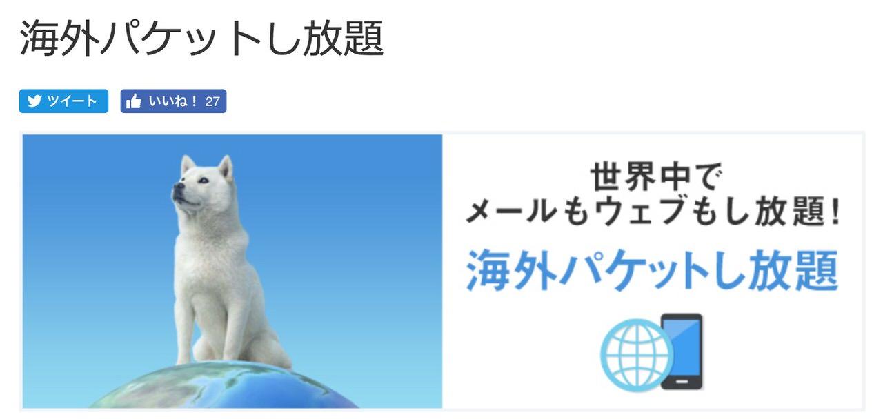 ソフトバンク「海外パケットし放題」2018年2月1日より手動設定が不要に