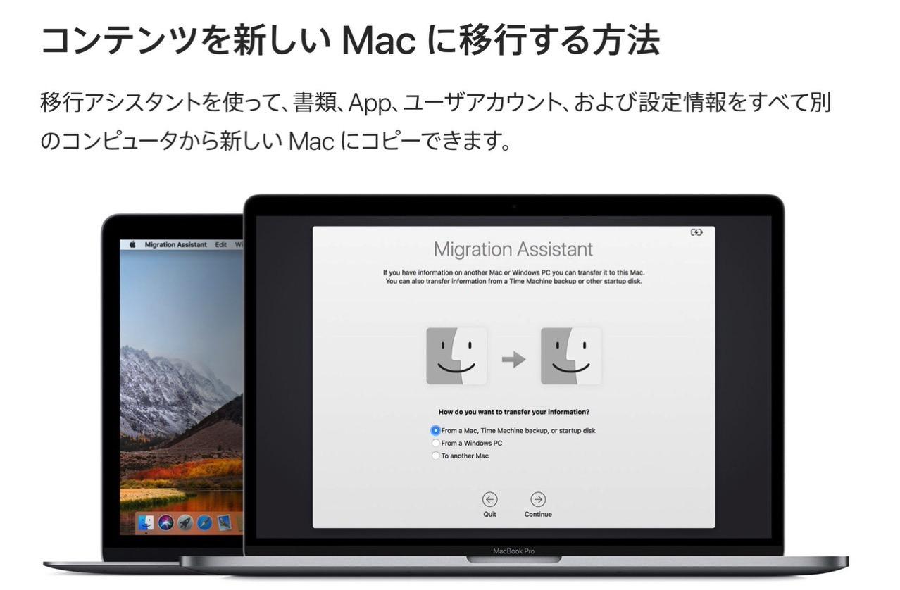 【移行アシスタント】古いMacから新しいMacに移行する方法【コピー】