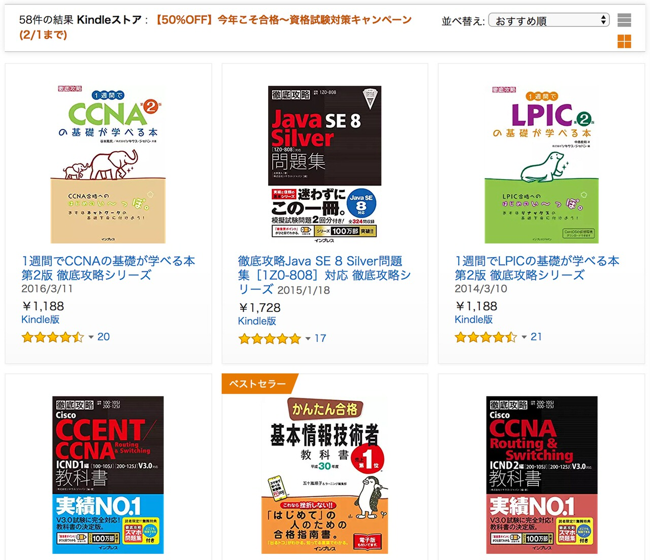 【Kindleセール】50%オフ「今年こそ合格~資格試験対策キャンペーン」(2/1まで)