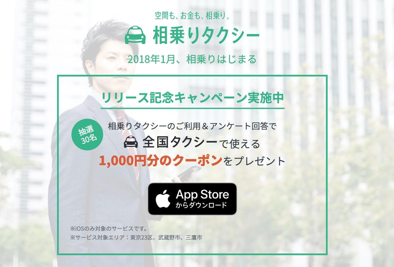 「相乗りタクシー」タクシー相乗りする人をマッチングするiPhoneアプリ