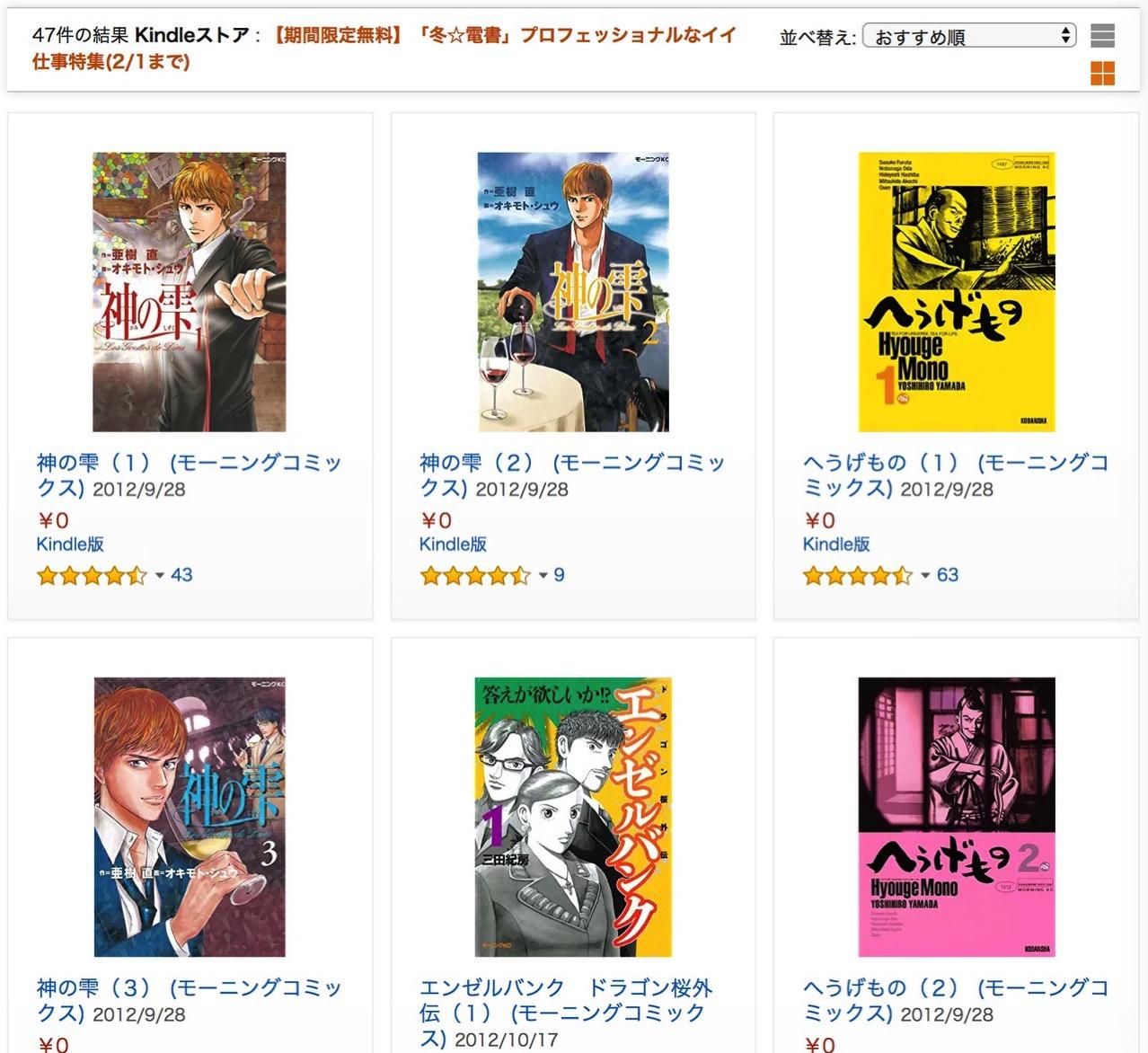 【Kindleセール】期間限定無料「冬☆電書」プロフェッショナルなイイ仕事特集(2/1まで)