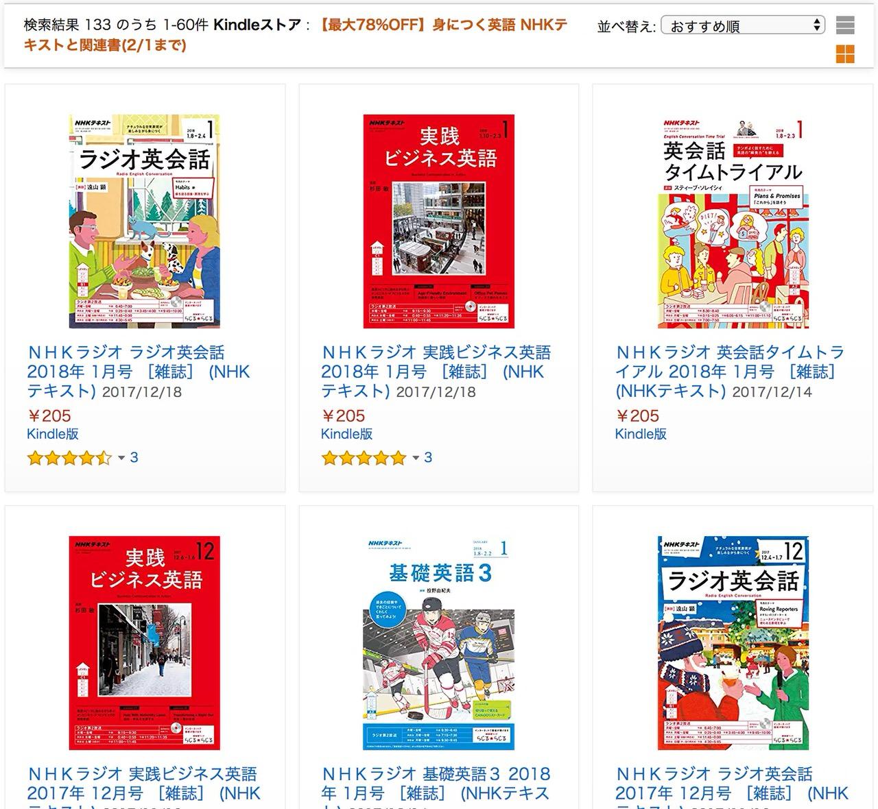 【Kindleセール】最大78%OFF「身につく英語 NHKテキストと関連書」 〜ラジオ英会話、実践ビジネス英語など(2/1まで)