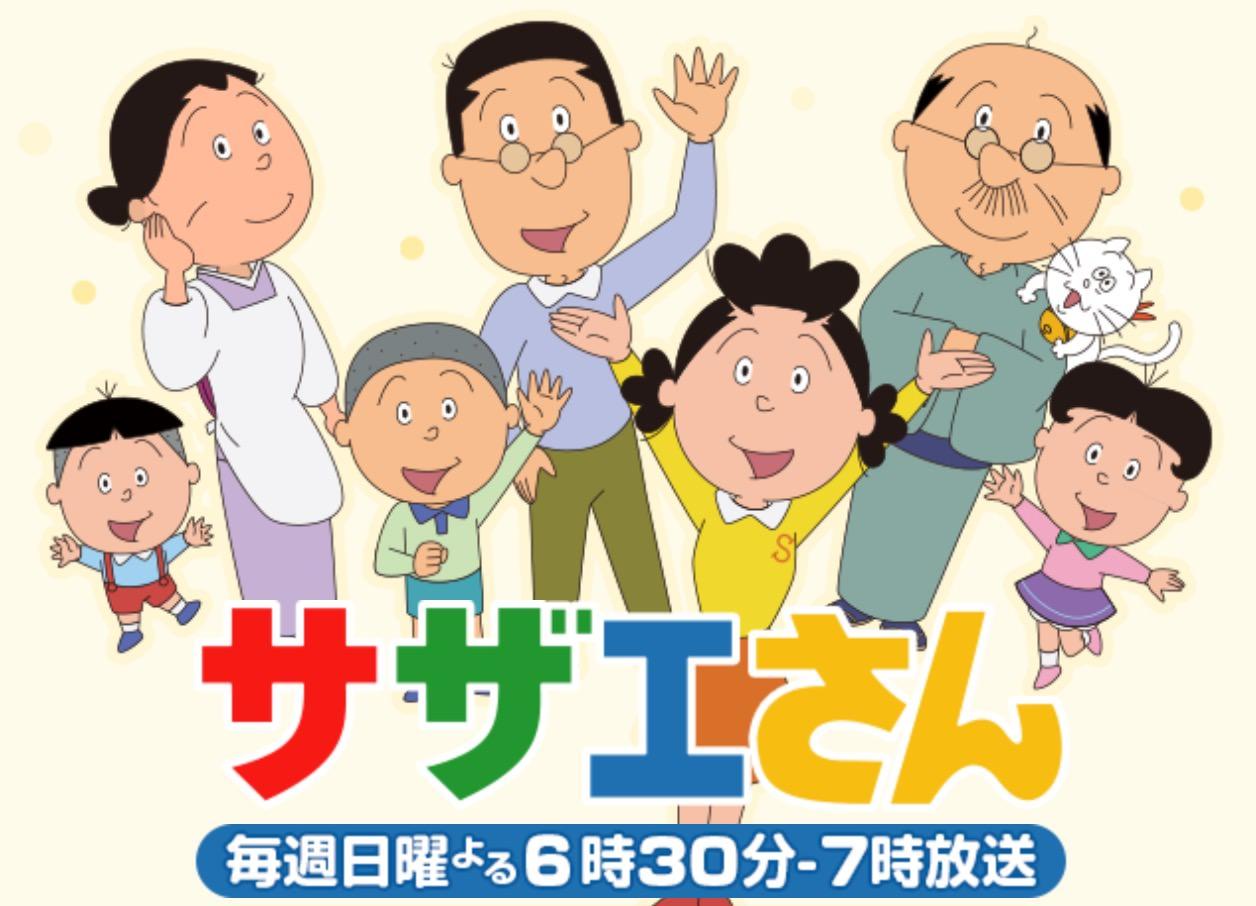 【サザエさん】東芝に代わるスポンサーにAmazon、西松屋、大和ハウス