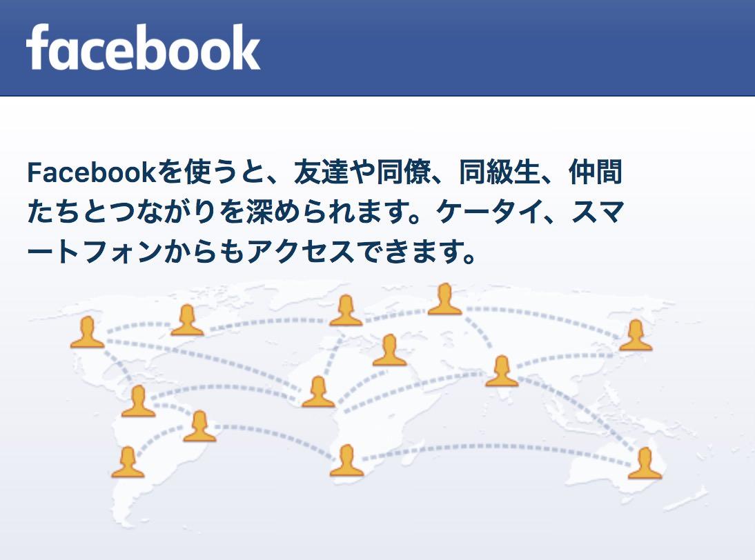 「Facebook」仮想通貨・ICOの広告を全世界で全面禁止へ