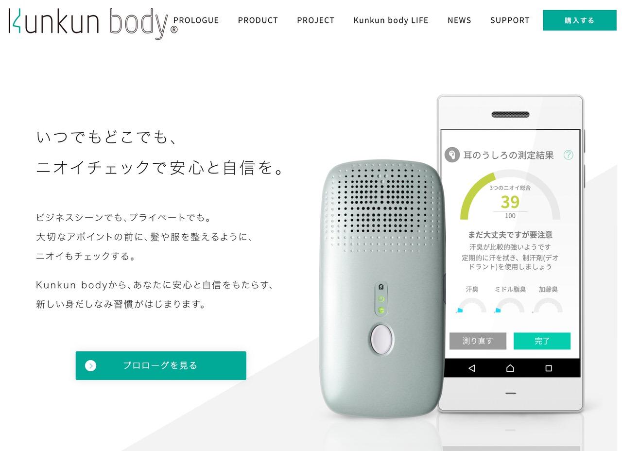 コニカミノルタが加齢臭測定器「クンクンボディ」発売