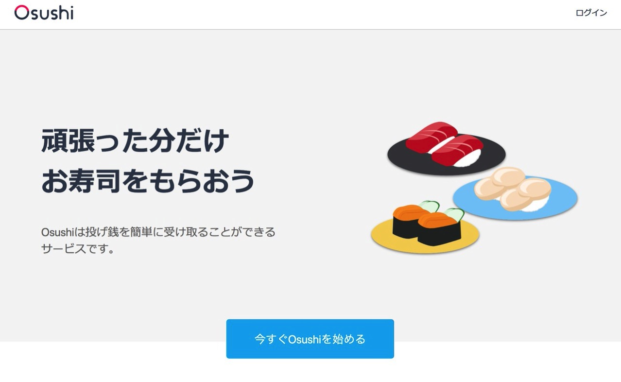 「Osushi」感謝の気持ち(お金)をお寿司として投げ銭できるサービス(追記あり)