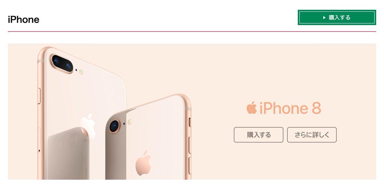 NTTドコモ「春のiPhoneデビュー割」でiPhone 8/8 Plus購入その場で8,424円割引