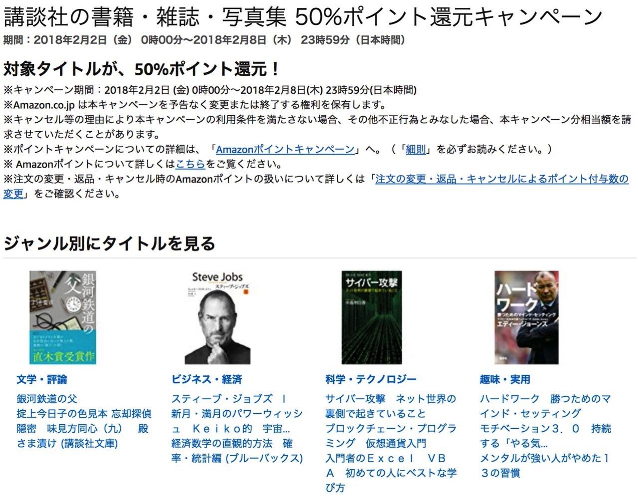 【Kindleセール】10,000冊以上が対象!講談社の書籍・雑誌・写真集 50%ポイント還元キャンペーン