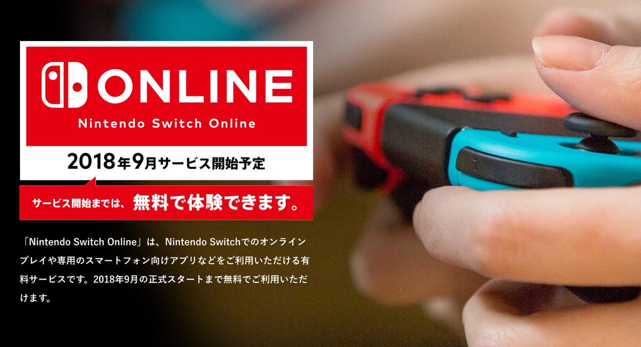任天堂「Nintendo Switch Online」サービス開始時期を2018年9月からと発表 〜12ヶ月プランで2,400円