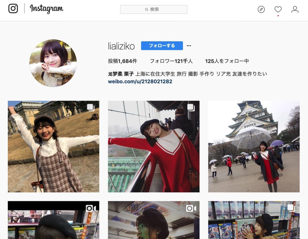 """""""中国のガッキー""""として話題になったロン・モンロウ(栗子)さんが日本を旅しているらしいよ!"""