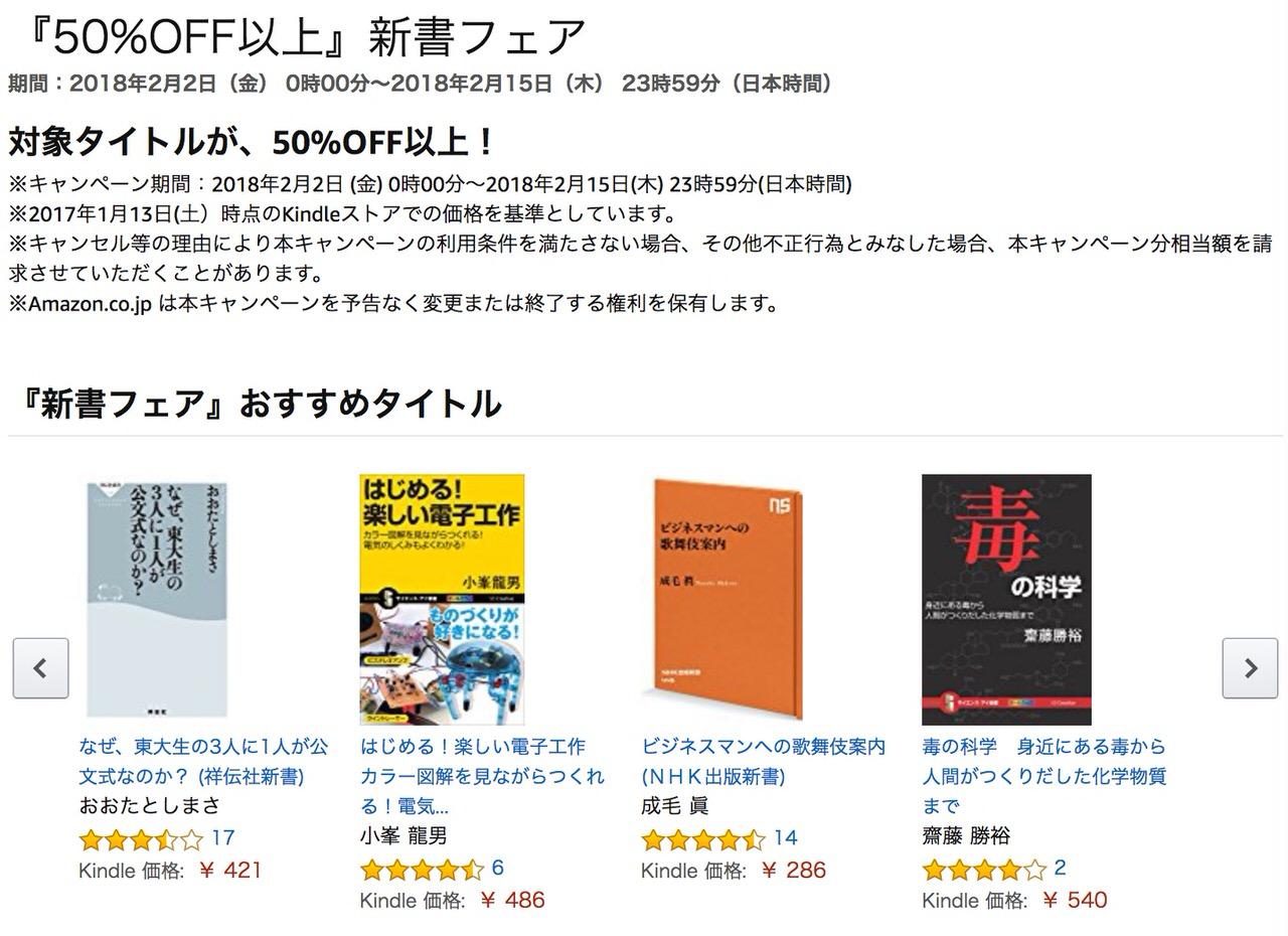 【Kindleセール】「50%OFF以上」新書フェア 〜なぜ、東大生の3人に1人が公文式なのか?、毒の科学など