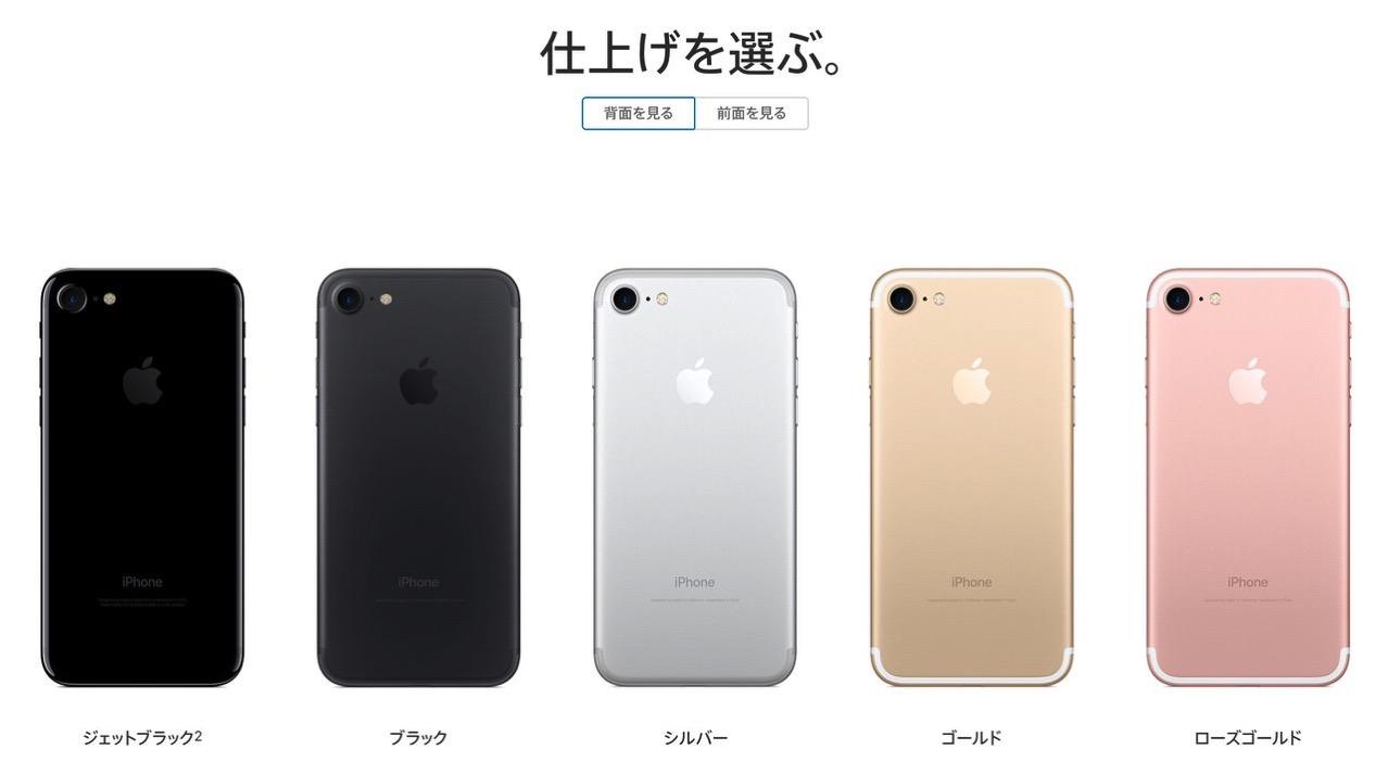 「iPhone 7 SIMフリー」中古携帯/スマホ売上げランキングで初の1位を獲得