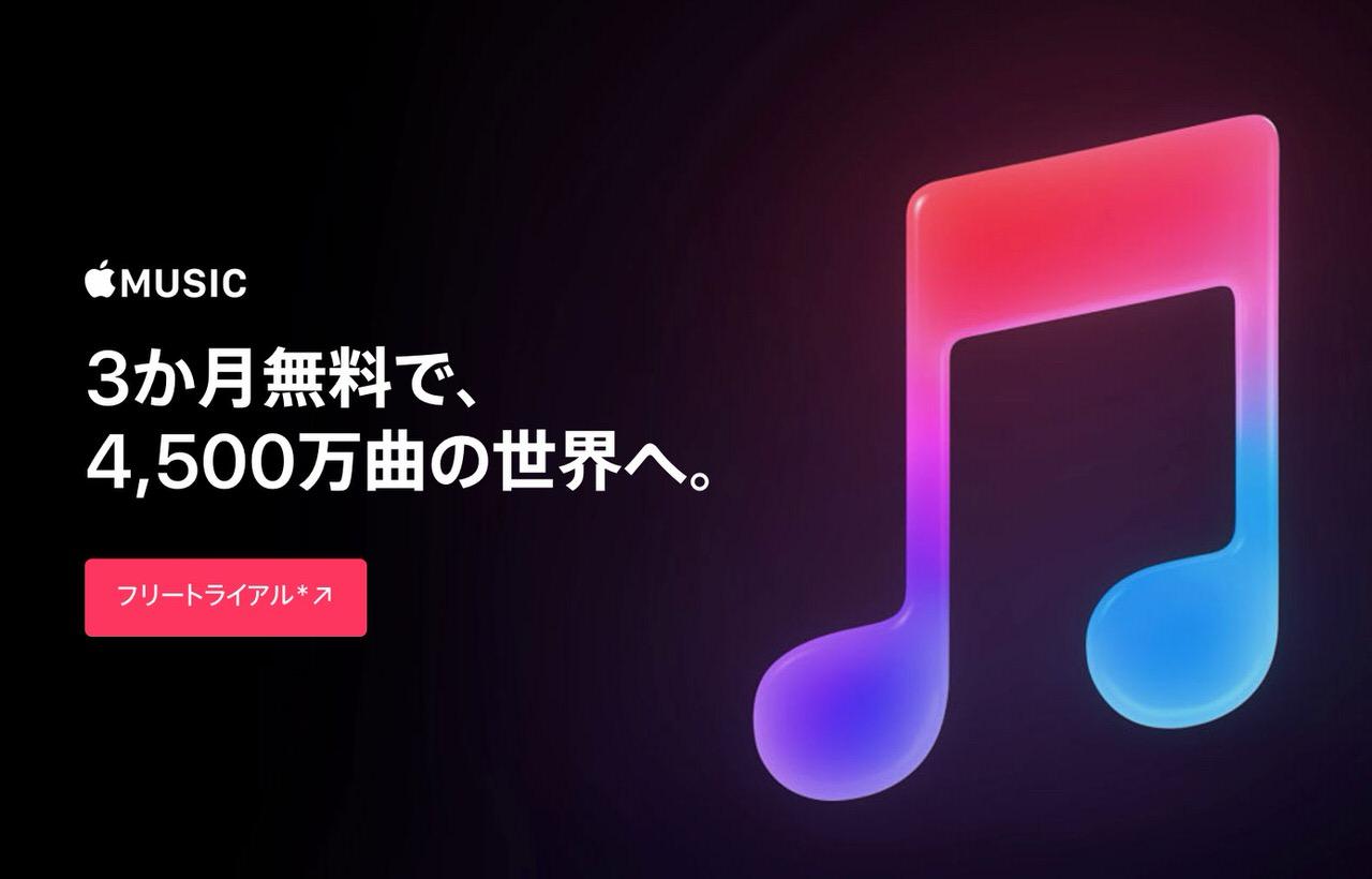 「Apple Music」有料会員数が4,000万人を突破