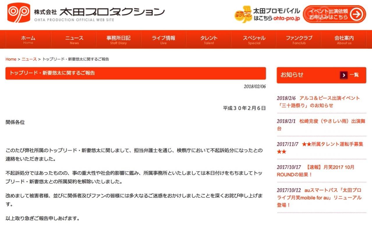 大田プロ、トップリード・新妻悠太と契約解除を発表
