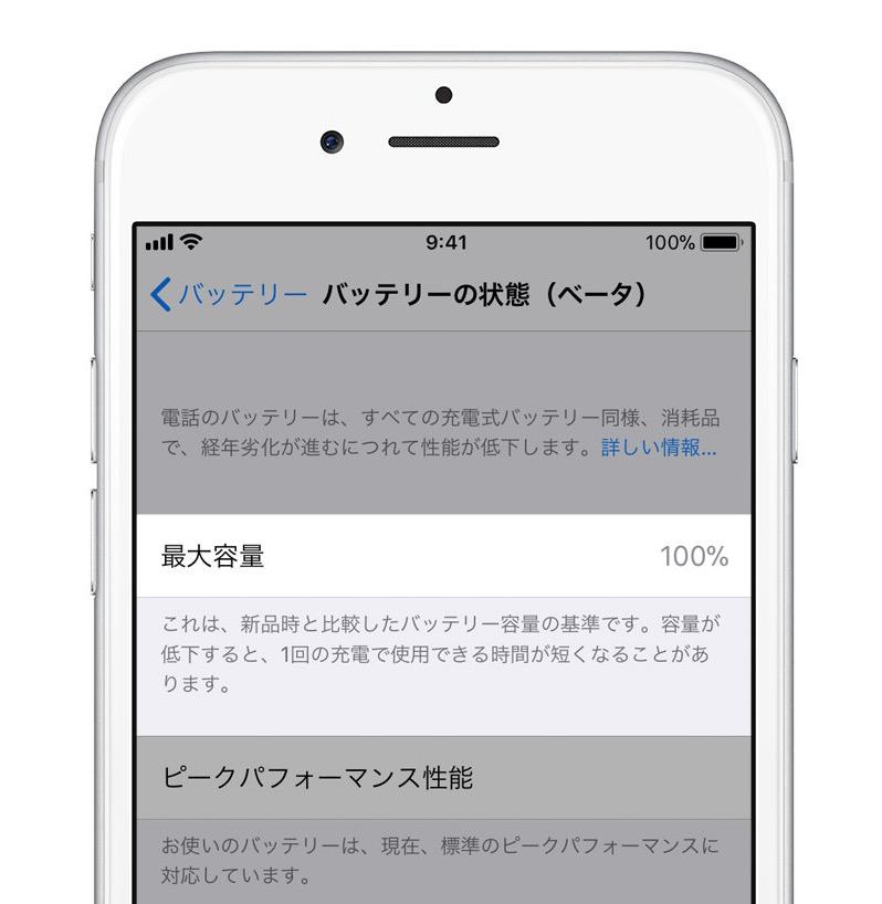 【iOS 11.3】バッテリーの状態を確認する機能の詳細を公開