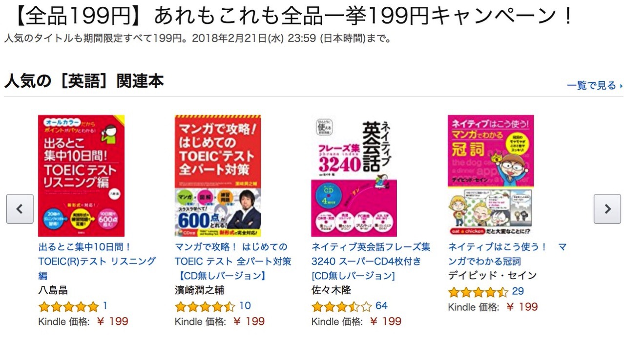 【Kindleセール】全品199円!あれもこれも全品一挙199円キャンペーン