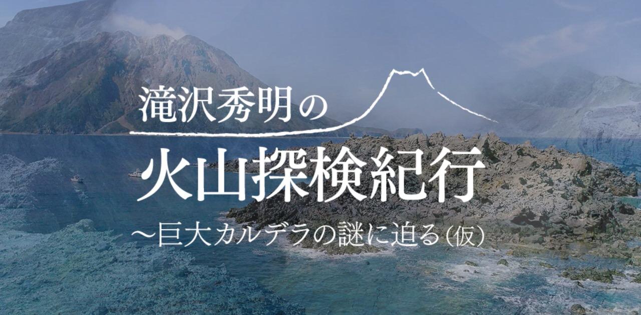 ジャニーズ滝沢秀明、海底火山「鬼界カルデラ」調査の論文に著者として名を連ねる