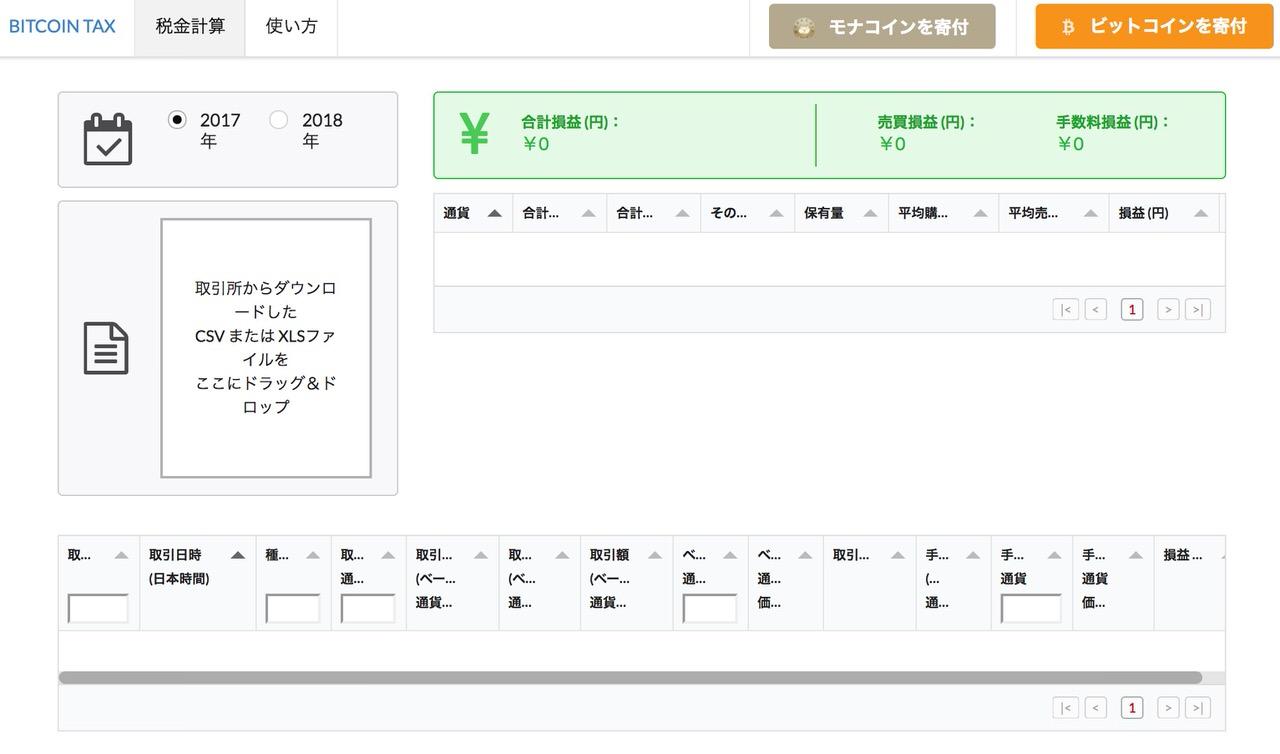 「BITCOINTAX(ビットコインタックス)」仮想通貨の税金計算ができる無料サービス