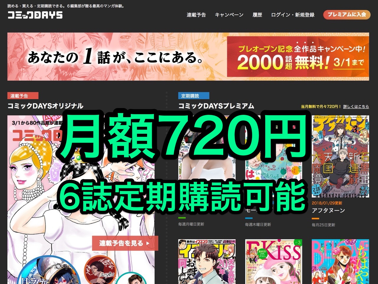 講談社のマンガ6誌が720円で購読できる「コミックDAYS」