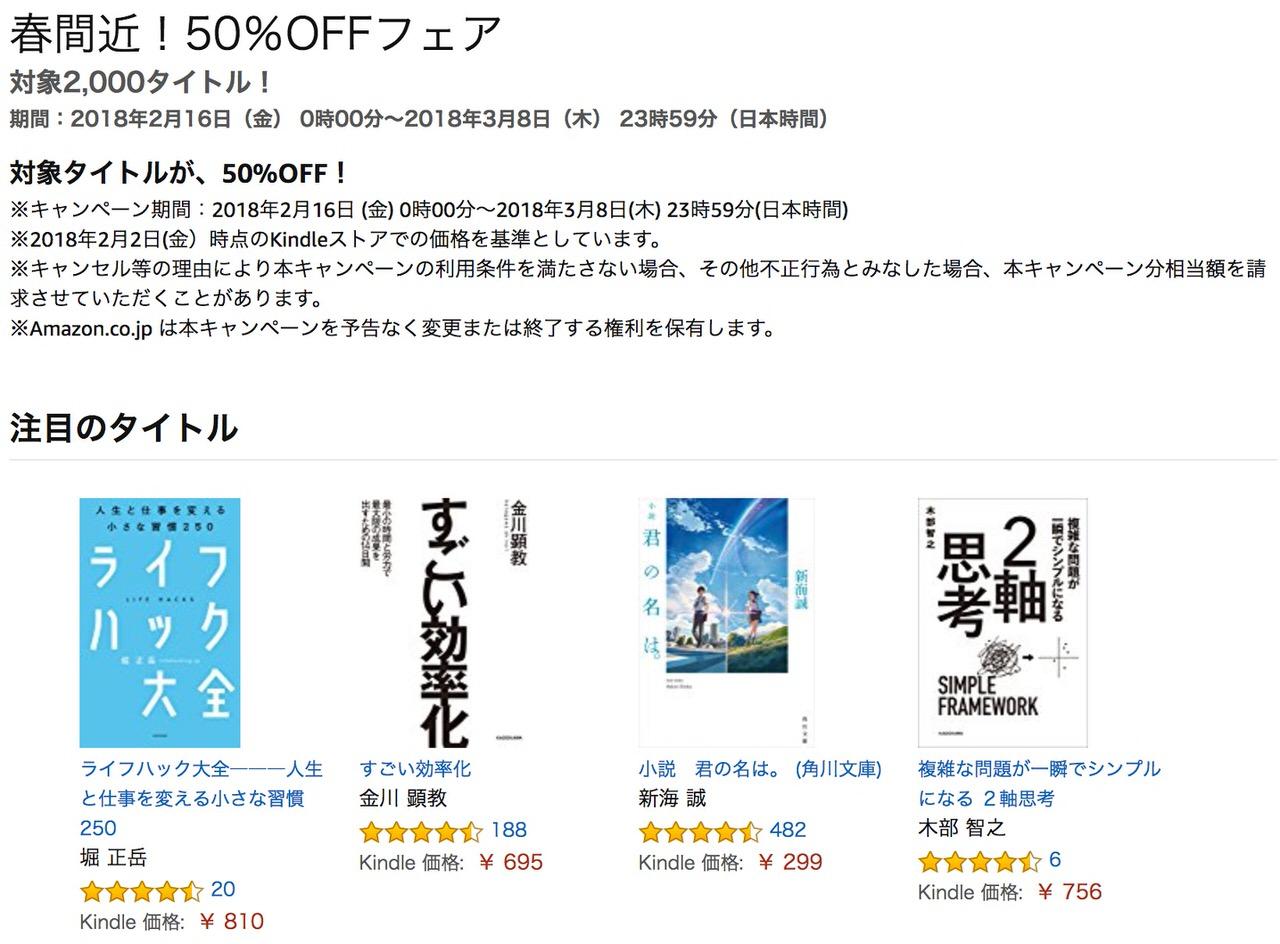 【Kindleセール】2,000冊以上が対象「春間近!50%OFFフェア」(3/8まで)