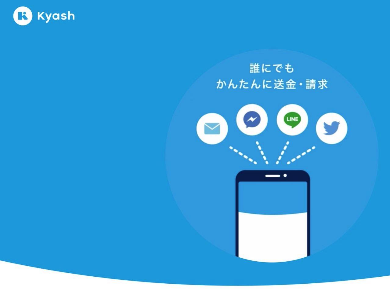 個人送金アプリ「Kyash」コンビニや銀行口座からのチャージに対応