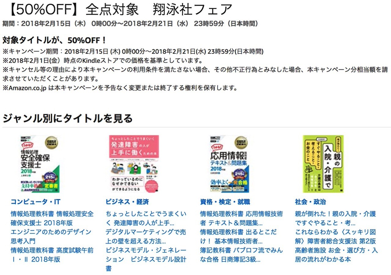 【Kindleセール】50%OFF「全点対象 翔泳社フェア」 〜1,000冊以上が対象