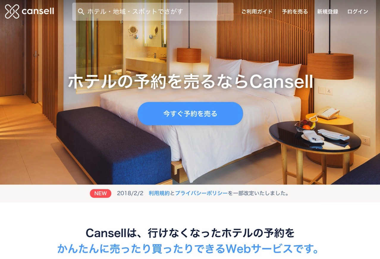 行けなくなったホテルの予約を売ることができる「Cansell(キャンセル)」